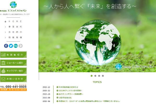 エコライフジャパンの口コミと評判