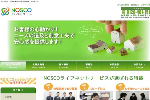 NOSCOの口コミと評判