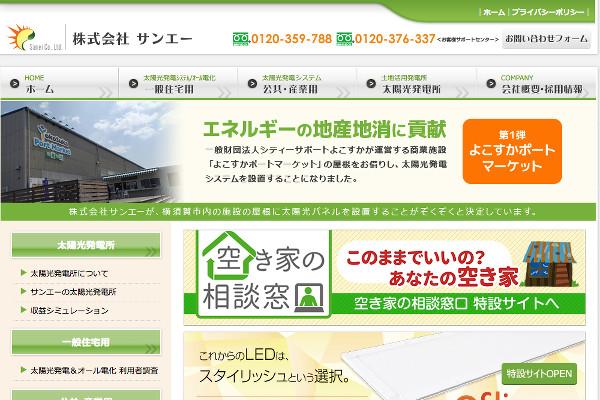 株式会社サンエーの口コミと評判