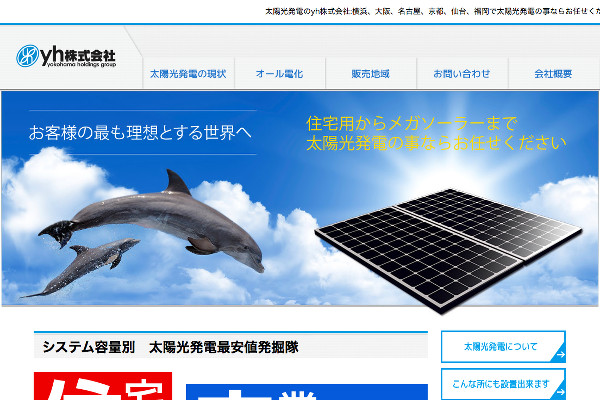 yh株式会社(太陽光発電最安値発掘隊)の口コミと評判