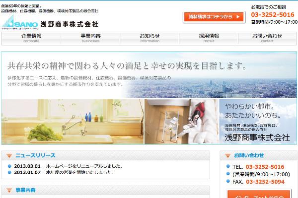 浅野商事株式会社の口コミと評判