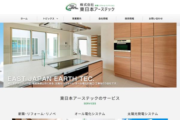 東日本アーステックの口コミと評判