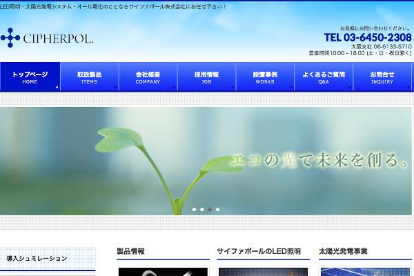 サイファポール株式会社の口コミと評判
