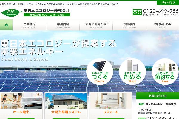東日本エコロジー株式会社の口コミと評判