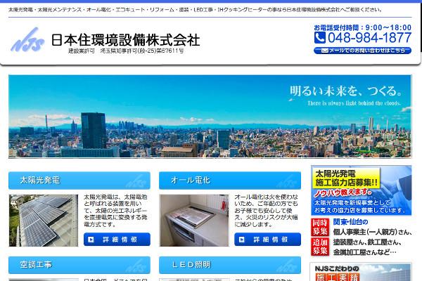 日本住環境設備株式会社の口コミと評判