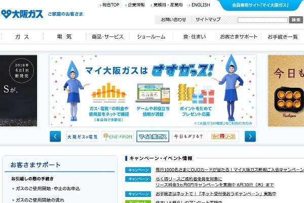 大阪ガスの口コミと評判