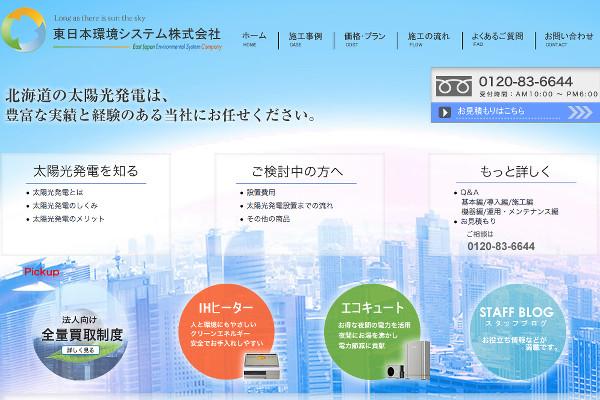 東日本環境システムの口コミと評判