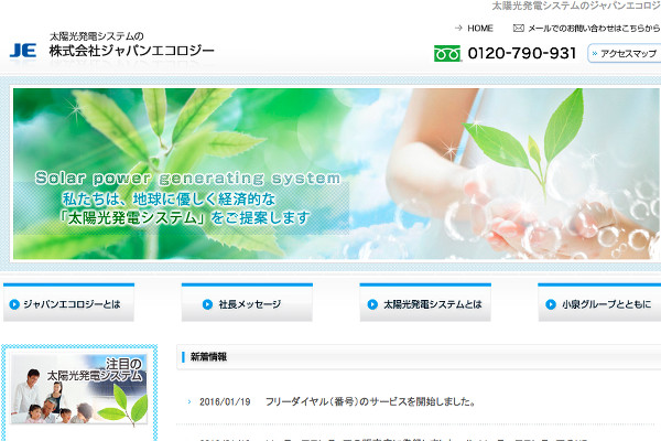 ジャパンエコロジーの口コミと評判