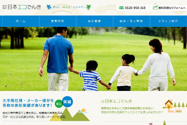 日本エコでんきの口コミと評判